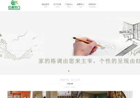 重庆红源木业有限公司