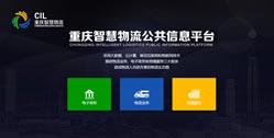 重庆智慧物流产业发展有限公司