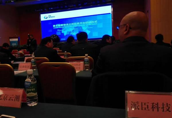 重庆智慧物流公共信息平台启动仪式2