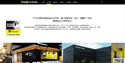 上海旁特照明电器有限公司
