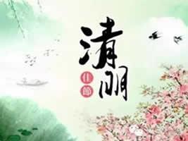 2017清明节放假通知