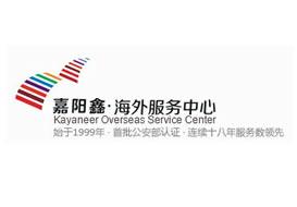 """派臣签约""""重庆嘉阳鑫出国咨询服务有限公司""""改版官网"""