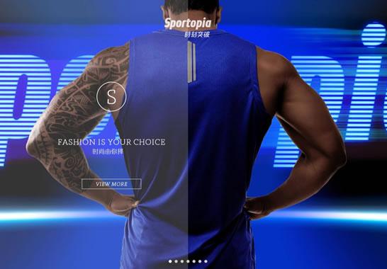 重庆网站建设,Sportopia 时刻突破