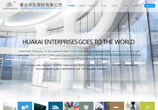Huakai Plastic (Chongqing) Co. Ltd
