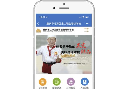 重庆市江津区金山职业培训学校【手机网】
