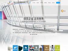 重庆华凯塑胶有限公司 官网上线