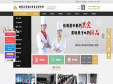 重庆市江津区金山职业培训学校 官网上线