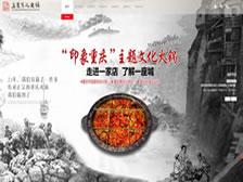 重庆崽儿火锅 官网正式上线
