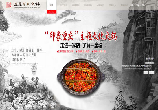 重庆网站建设,重庆崽儿火锅