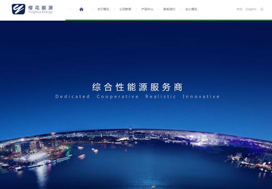 重庆樱花能源科技有限公司