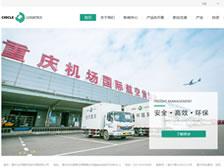 重庆光环国际货运代理有限公司 官网上线