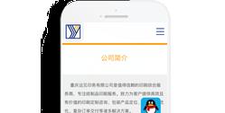 重庆远见印务有限公司【手机版】