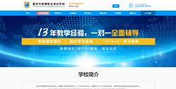 重庆高博职业培训学校
