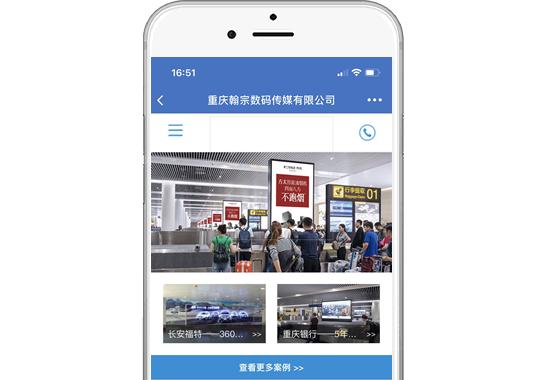 重庆翰宗数码传媒股份有限公司【手机版】