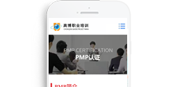 重庆高博职业培训学校【手机版】