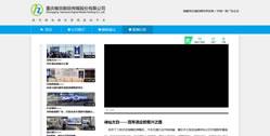 重庆翰宗数码传媒股份有限公司