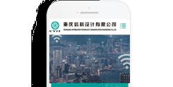 重庆信科设计有限公司【手机网】
