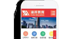 重庆渝岸教育信息咨询服务有限公司【手机版】
