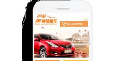 重庆神驹汽车租赁有限公司【手机网】