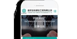 重庆信科通信工程有限公司【手机网】