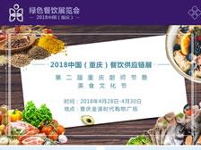 重庆市中新会展有限责任公司小程序 上线