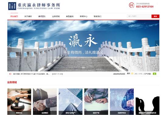 重庆瀛永律师事务所