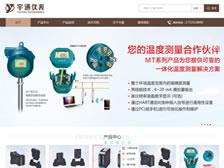 重庆宇通系统软件有限公司 官网上线
