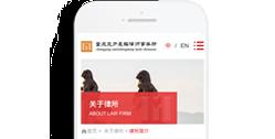 重庆瀛永律师事务所【手机网】
