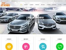 重庆神驹汽车租赁有限公司 官网上线