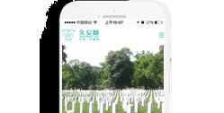 重庆久安科技有限公司【手机网】