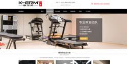 重庆康尔美健身器材有限公司