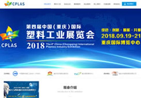 重庆沪渝国际展览有限公司塑料展