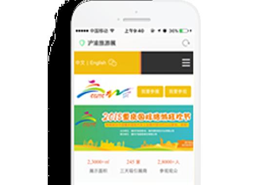 重庆沪渝国际展览有限公司旅游展【手机网】