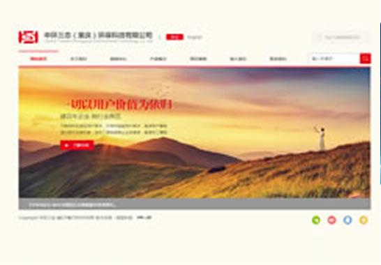 中环三态(重庆)环保科技有限公司