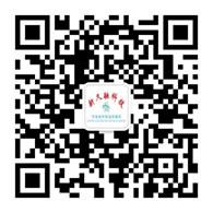 重庆新久融科技有限公司 微信公众号