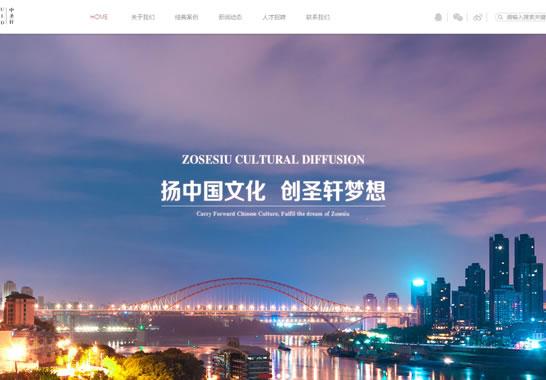 重庆中圣轩文化传播有限公司