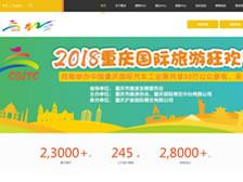 重庆沪渝国际展览有限公司旅游展 官网上线