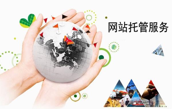 重庆网站托管