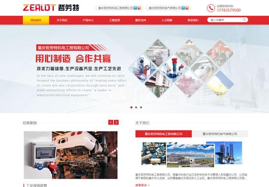 重庆哲劳特机电工程有限公司