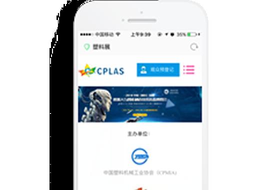 重庆沪渝国际展览有限公司塑料展【手机网】