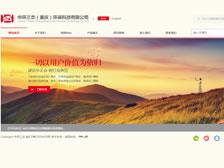 中环三态(重庆)环保科技有限公司 官网上线