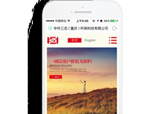 中环三态(重庆)环保科技有限公司【手机网】
