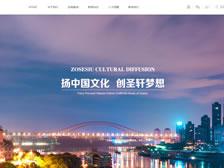 重庆中圣轩文化传播有限公司 官网上线