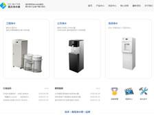 重庆以依若水科技有限公司 官网上线