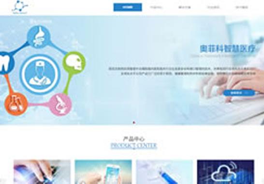 重庆奥菲科网络科技有限公司