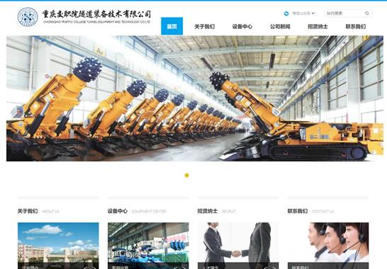 重庆交职院隧道装备技术有限公司