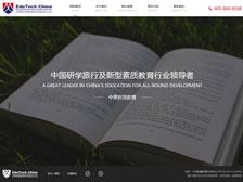 中英智慧教育科技股份公司 官网上线
