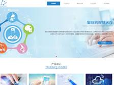 重庆奥菲科网络科技有限公司 官网上线