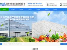 重庆华林制冷设备有限公司 官网上线