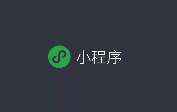 重庆网站小程序定制